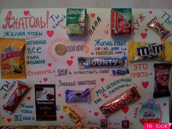 Как сделать мужу плакат из сладостей