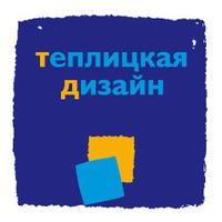 Елена Теплицкая, Teplitskaya Design