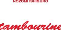 Nozomi Ishiguro Tambourine, Нозоми Исигуро Тамбурин